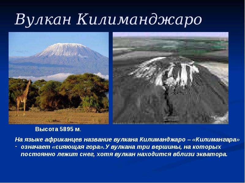 Вулкан килиманджаро где находится