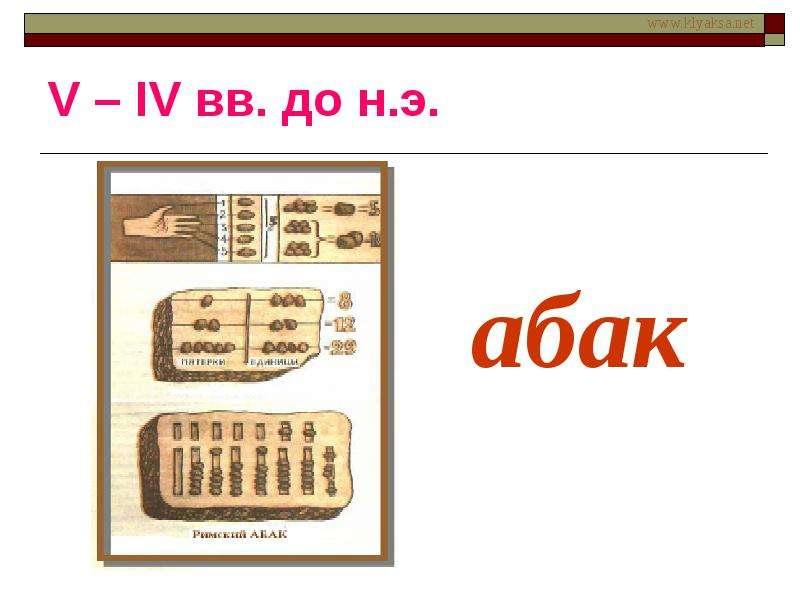 V – IV вв. до н. э.