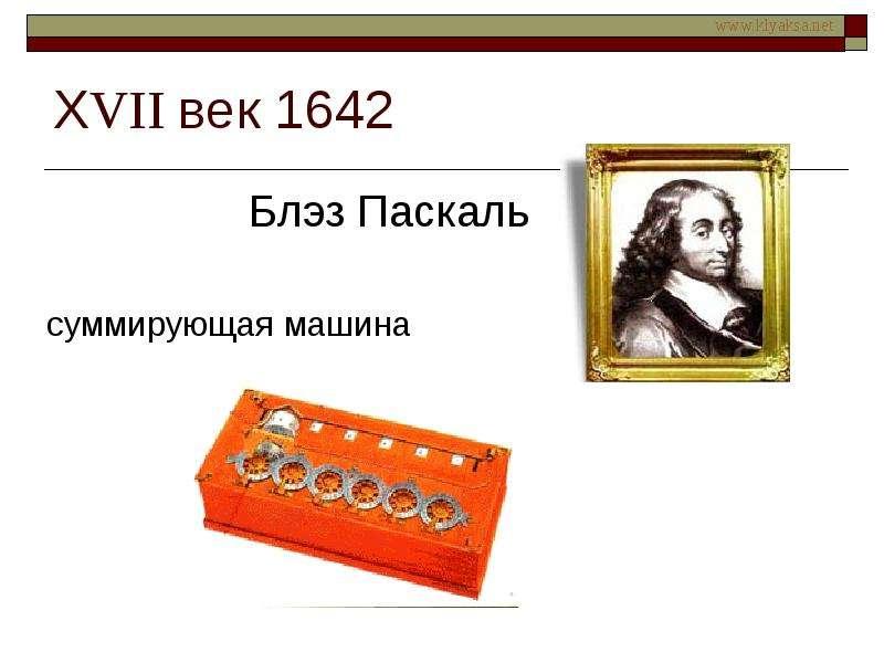 ХVII век 1642