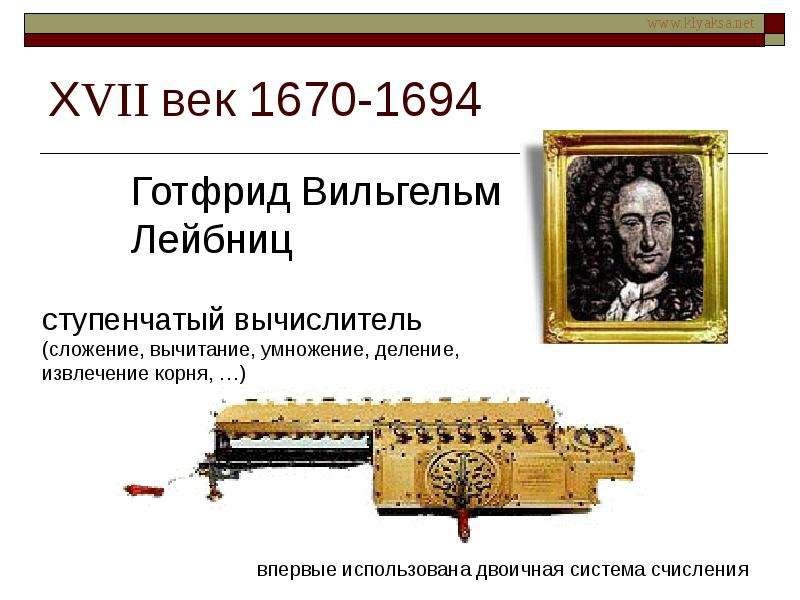 ХVII век 1670-1694