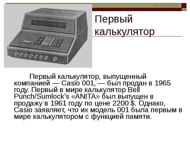 Первый калькулятор Первый калькулятор, выпущенный компанией — Casio 001, — был продан в 1965 году. П