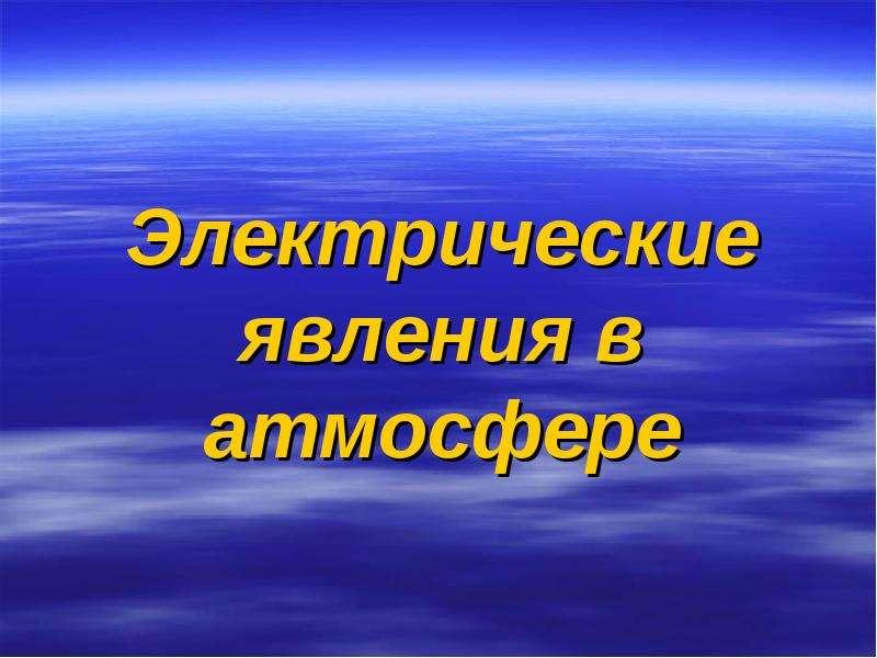 Презентация Электрические явления в атмосфере