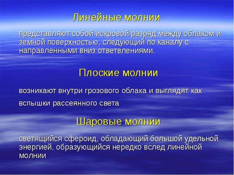 Линейные молнии представляют собой искровой разряд между облаком и земной поверхностью, следующий по