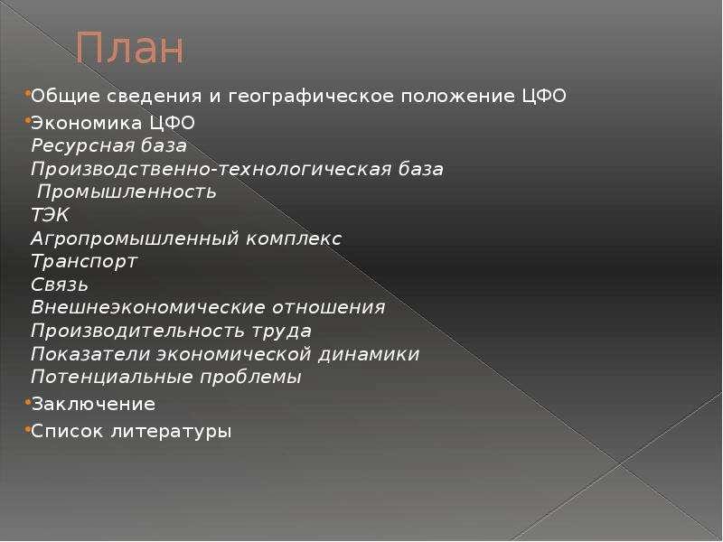 План Общие сведения и географическое положение ЦФО Экономика ЦФО Ресурсная база Производственно-техн