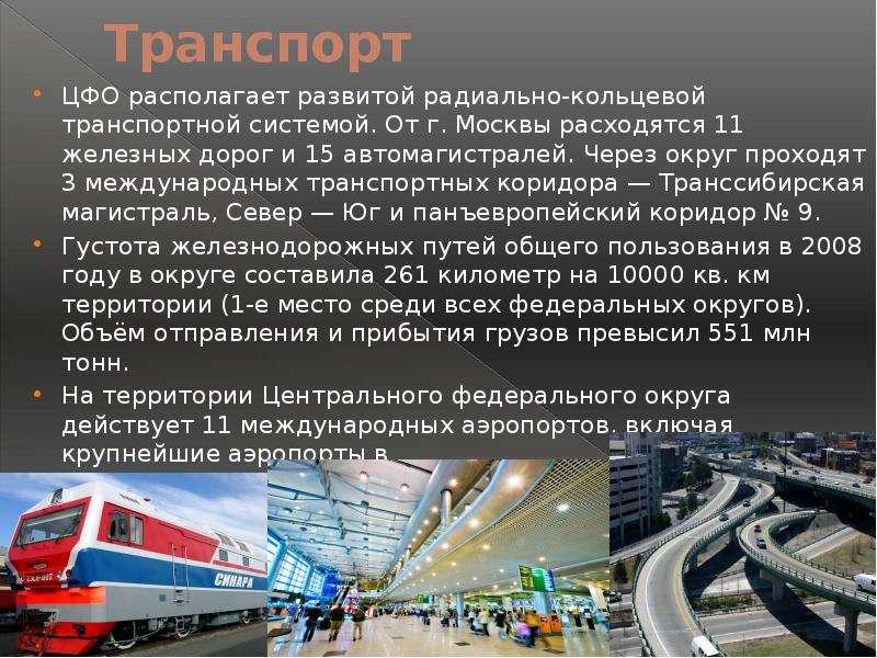 Транспорт ЦФО располагает развитой радиально-кольцевой транспортной системой. От г. Москвы расходятс