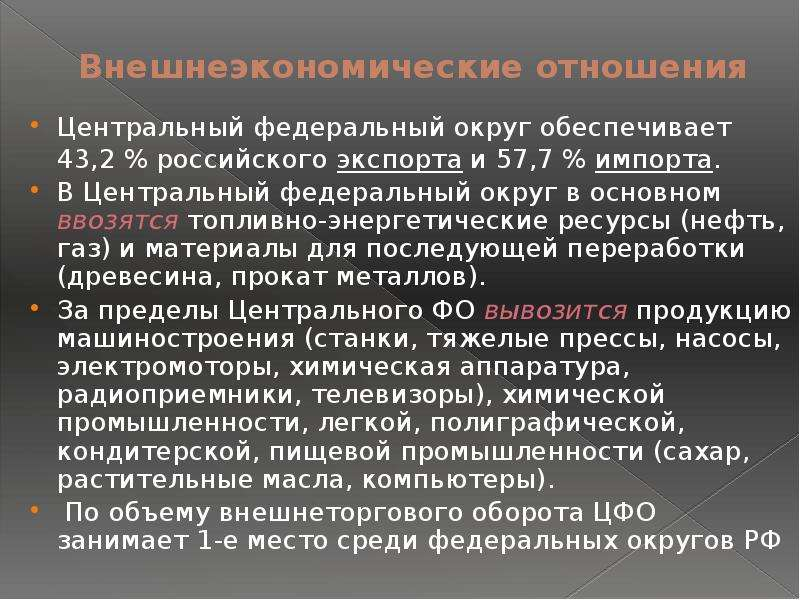 Внешнеэкономические отношения Центральный федеральный округ обеспечивает 43,2 % российского экспорта