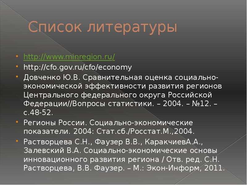 Список литературы Довченко Ю. В. Сравнительная оценка социально-экономической эффективности развития