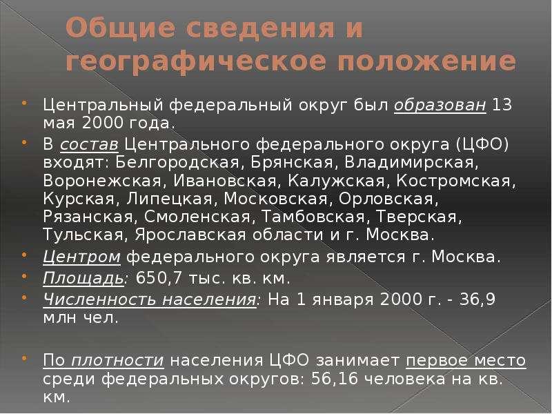 Общие сведения и географическое положение Центральный федеральный округ был образован 13 мая 2000 го