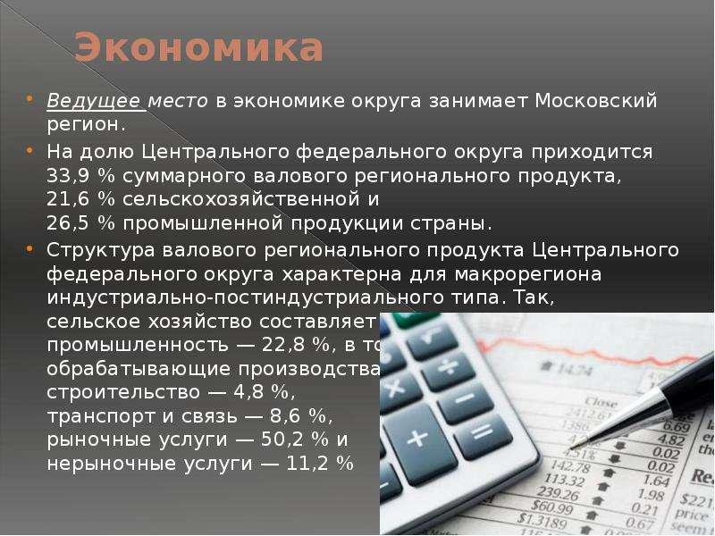 Экономика Ведущее место в экономике округа занимает Московский регион. На долю Центрального федераль