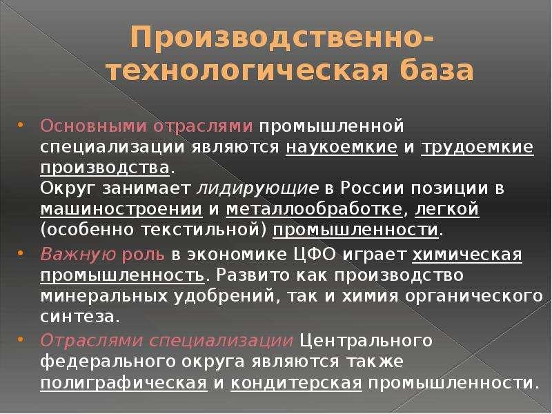 Производственно-технологическая база Производственно-технологическая база Основными отраслями промыш