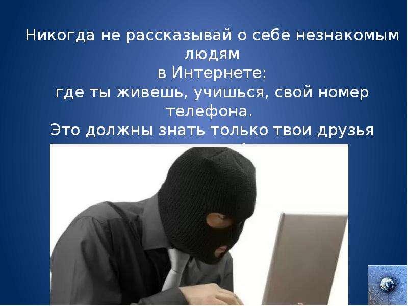 интернете знакомства опасные чем в