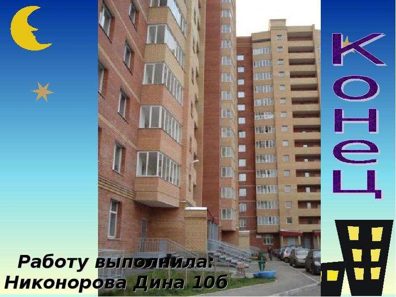 Работу выполнила: Никонорова Дина 10б