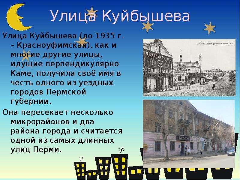 Улица Куйбышева Улица Куйбышева (до 1935 г. – Красноуфимская), как и многие другие улицы, идущие пер