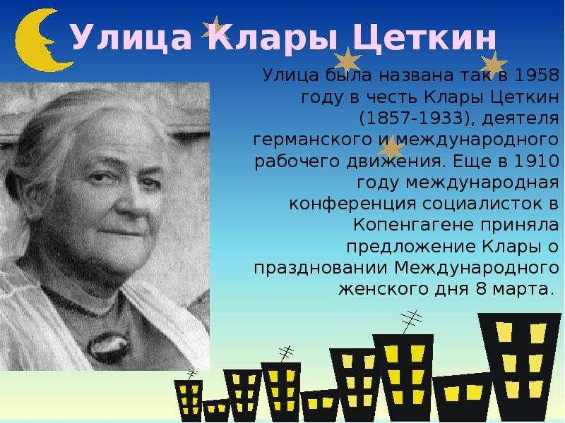 Улица Клары Цеткин Улица была названа так в 1958 году в честь Клары Цеткин (1857-1933), деятеля герм