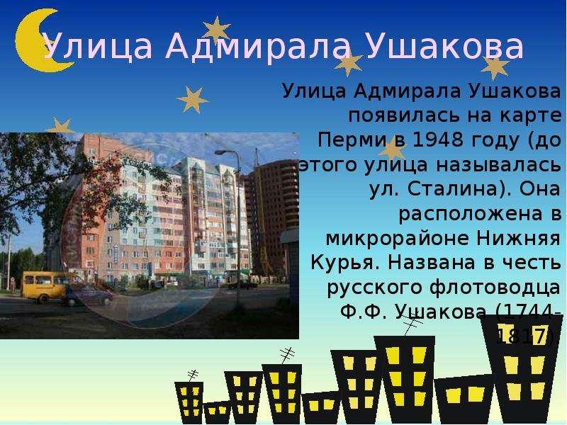 Улица Адмирала Ушакова Улица Адмирала Ушакова появилась на карте Перми в 1948 году (до этого улица н