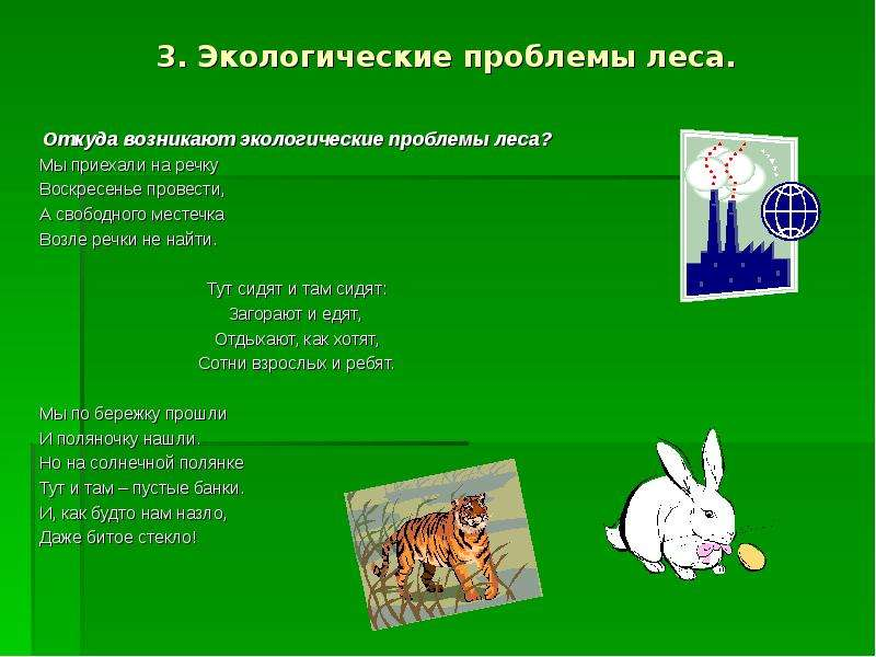 3. Экологические проблемы леса. Откуда возникают экологические проблемы леса? Мы приехали на речку В