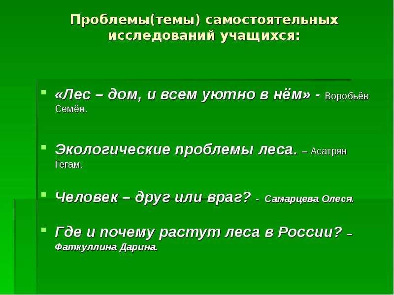 Проблемы(темы) самостоятельных исследований учащихся: «Лес – дом, и всем уютно в нём» - Воробьёв Сем