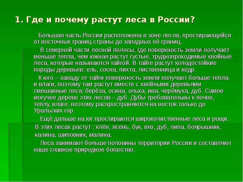 1. Где и почему растут леса в России? Большая часть России расположена в зоне лесов, простирающейся