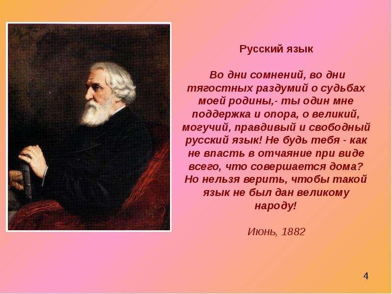 О русском языке стихотворение в прозе