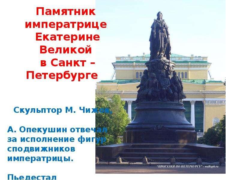 Скачать презентацию памятники