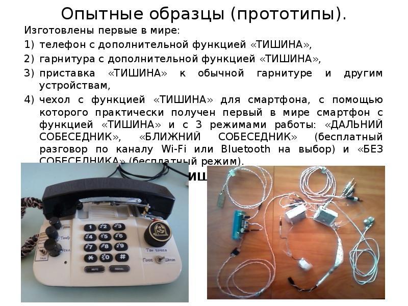 Опытные образцы (прототипы). Изготовлены первые в мире: телефон с дополнительной функцией «ТИШИНА»,