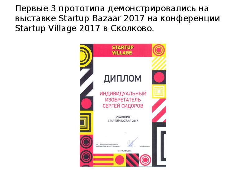 Первые 3 прототипа демонстрировались на выставке Startup Bazaar 2017 на конференции Startup Village