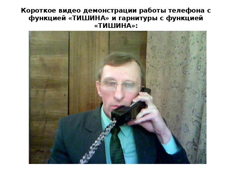 Короткое видео демонстрации работы телефона с функцией «ТИШИНА» и гарнитуры с функцией «ТИШИНА»: