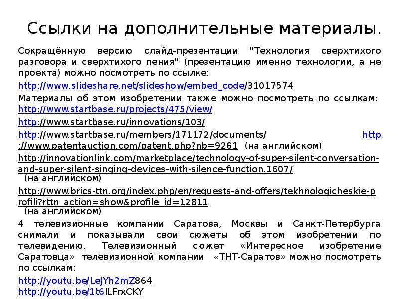 """Ссылки на дополнительные материалы. Сокращённую версию слайд-презентации """"Технология сверхтихог"""