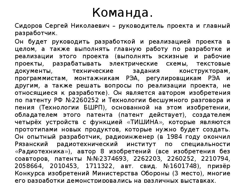 Команда. Сидоров Сергей Николаевич – руководитель проекта и главный разработчик. Он будет руководить