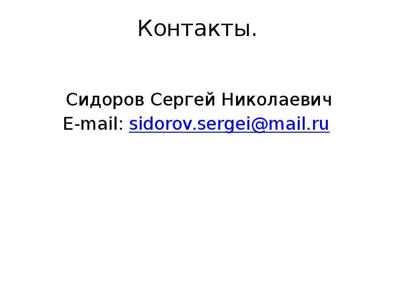 Контакты. Сидоров Сергей Николаевич E-mail: sidorov. sergei@mail. ru