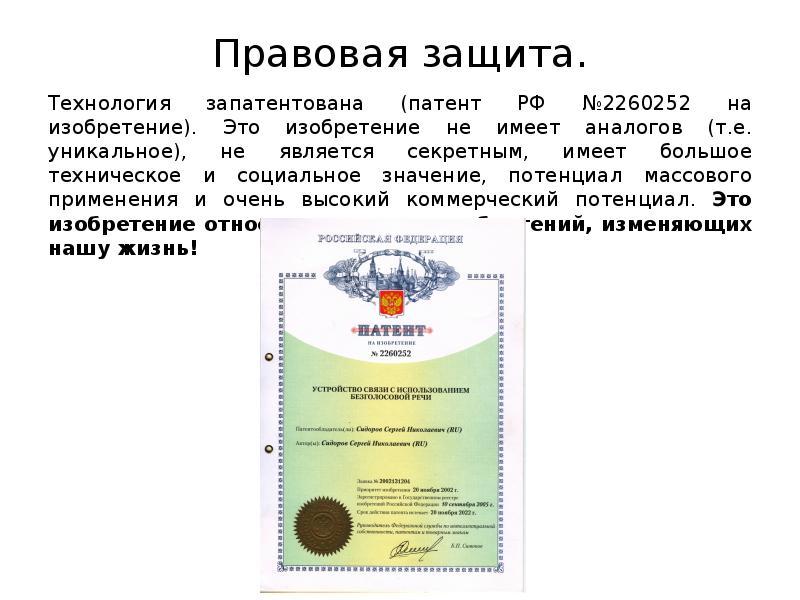 Правовая защита. Технология запатентована (патент РФ №2260252 на изобретение). Это изобретение не им
