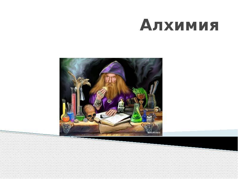alhimiki-prezentatsiya-asu-vuz-uchebnik