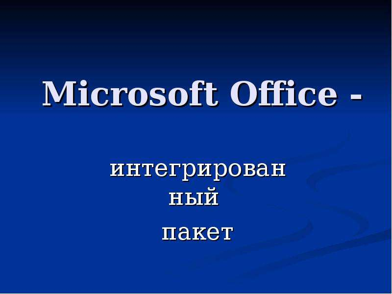Microsoft Office - интегрированный пакет