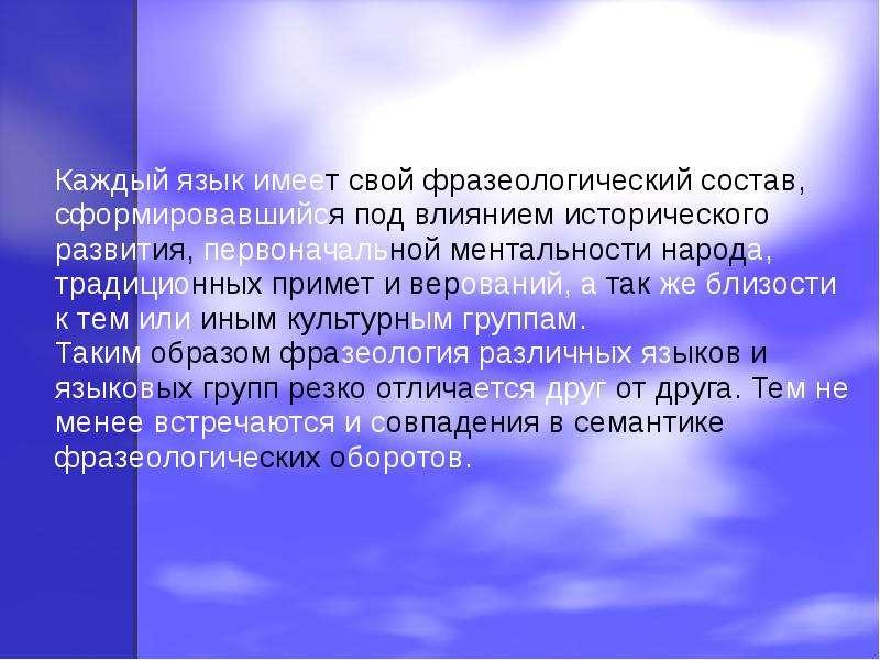 Трудности перевода фразеологических оборотов с французского языка на русский язык, слайд 4
