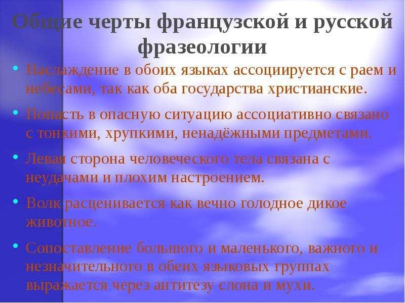 Общие черты французской и русской фразеологии Наслаждение в обоих языках ассоциируется с раем и небе