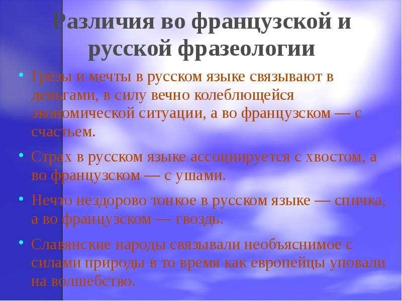 Различия во французской и русской фразеологии Грёзы и мечты в русском языке связывают в деньгами, в