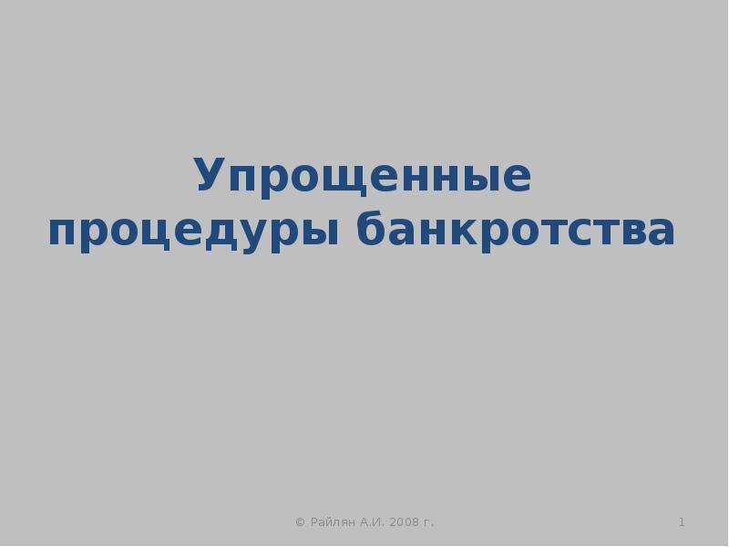 Презентация Упрощенные процедуры банкротства