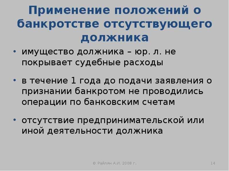 Применение положений о банкротстве отсутствующего должника имущество должника – юр. л. не покрывает
