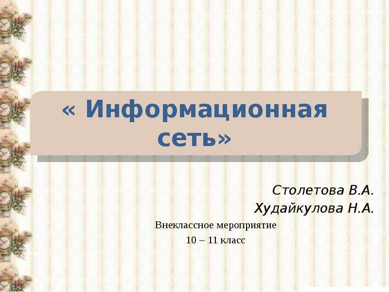 Презентация На тему Информационная сеть