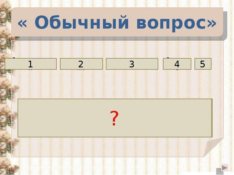 « Обычный вопрос»