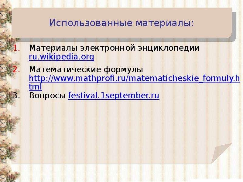 Использованные материалы: Материалы электронной энциклопедии ru. wikipedia. org Математические форму