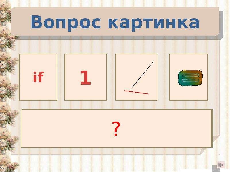 Вопрос картинка