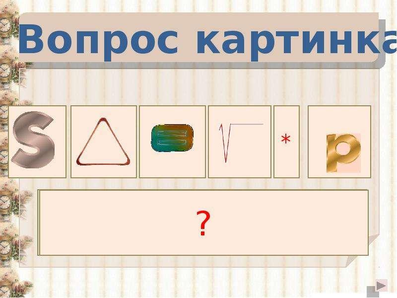 На тему Информационная сеть, слайд 7