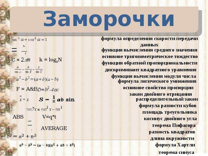 На тему Информационная сеть, слайд 10