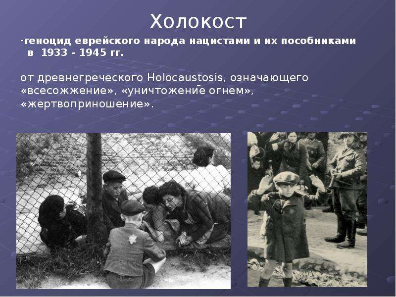 the background of the holocaust between 1933 and 1945 The term 'righteous among the nations' is used by the state of israel to describe non-jews who social background, level of on 17 january 1945.