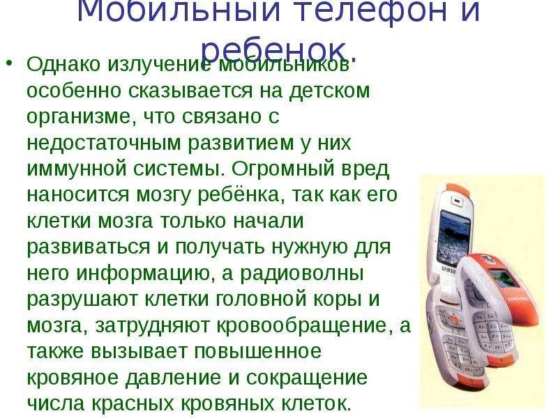 Дождитесь соединения, прежде чем подносить телефон к голове