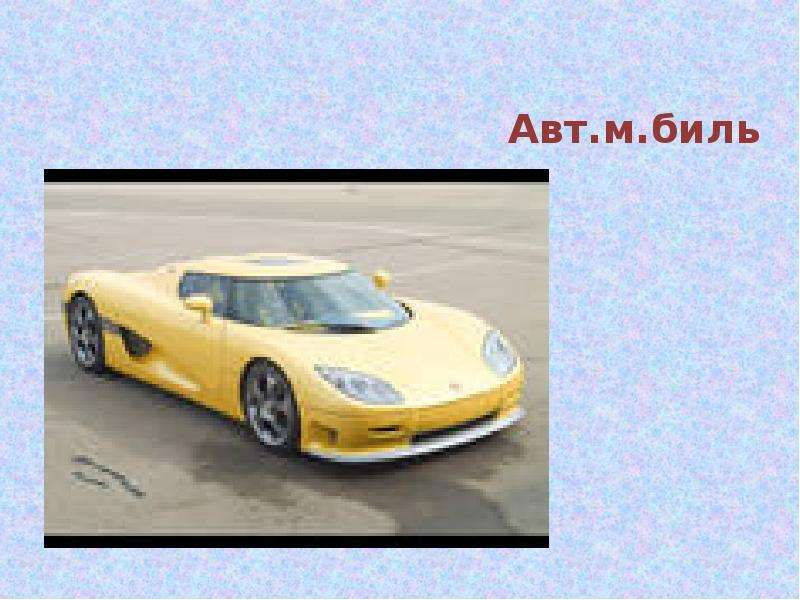 Авт. м. биль