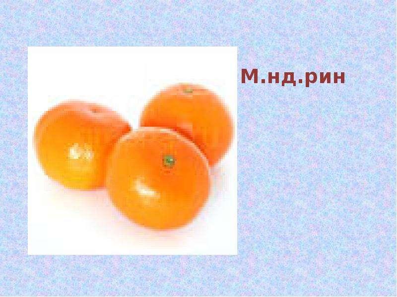 М. нд. рин