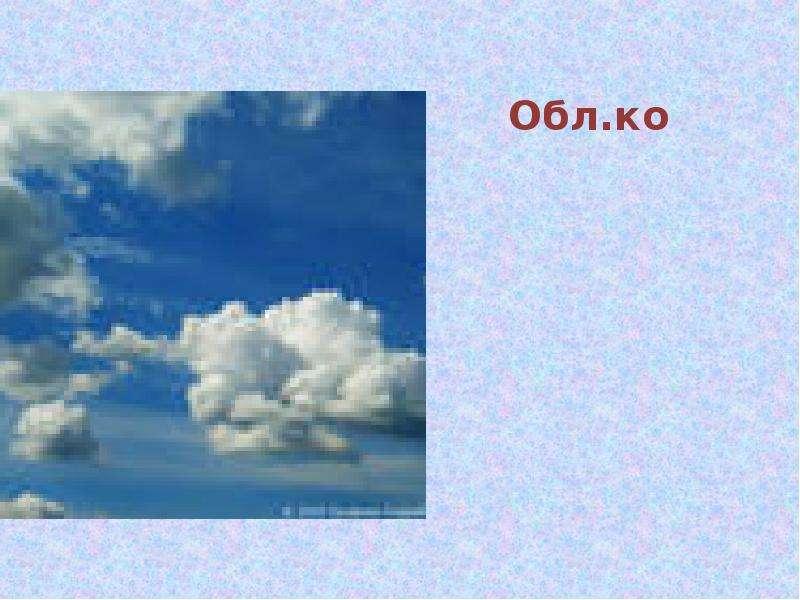 Обл. ко