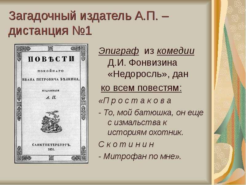 поиск соискателей сочинение по литературе 7 класс недоросль в сокращении монастырь православный